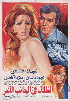 THE EXHIBIT 2013 - 2014 - Near East Collections: Arabic Movie Posters and Lobby Cards Collection at Princeton University Library - LibGuides at Princeton University Cinema Posters, Film Posters, Egypt Movie, Egyptian Movies, Arab Celebrities, Egyptian Actress, Old Egypt, Old Advertisements, Old Movies