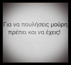 Ε!Ναι δεν γίνεται αλλιώς.............. My Life Quotes, Wisdom Quotes, Relationship Quotes, Poetry Quotes, Funny Greek Quotes, Funny Quotes, Big Words, Cool Words, Unique Quotes