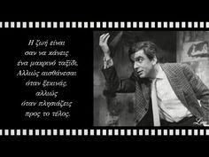 Θα υπάρχω ως μακρινή ανάμνηση☆ ╮ Δημήτρης Χορν...╰ℒina╮ Einstein, Music, Quotes, Youtube, Musica, Quotations, Musik, Muziek, Music Activities