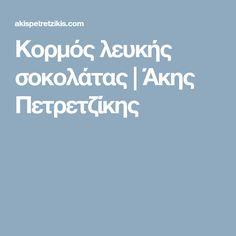 Κορμός λευκής σοκολάτας | Άκης Πετρετζίκης