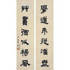DING JING (1695~1765)SIX-CHARACTER COUPLET IN OFFICIAL SCRIPT Ink on paper, couplet 96.5×25cm×2  丁 敬(1695~1765) 隸書 六言聯 紙本 對聯 識文:學道未從潘盎,草書猶似楊凮。 款識:丁敬書,時年六十有五。 鈐印:丁敬身印(白)