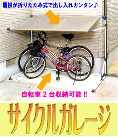 【楽天市場】【タイムセール】サイクルガレージ CG-1000【自転車の雨よけに!】【アイリスオーヤマ】【サイクルポート サイクルガレージ】【SBZcou1208】:工具ワールド ARIMAS