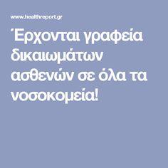 Έρχονται γραφεία δικαιωμάτων ασθενών σε όλα τα νοσοκομεία!