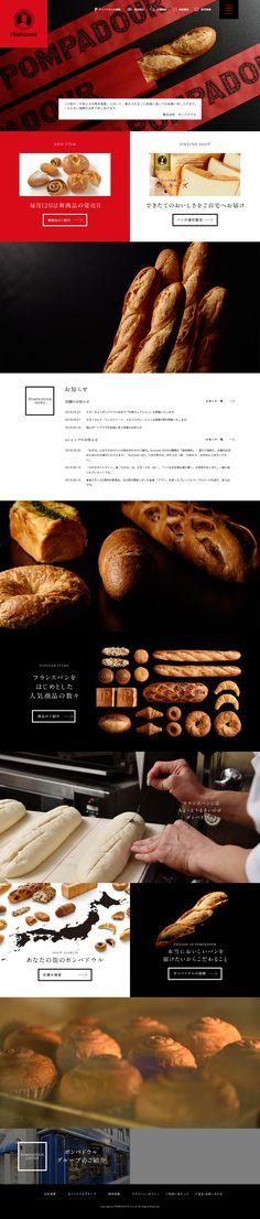 横浜元町で生まれた焼き立てパンのお店 ポンパドウル : 81-web.com【Webデザイン リンク集】