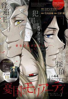 Manga Anime, Anime Guys, Anime Art, Sherlock Moriarty, James Moriarty, Manhwa, Sebastian Moran, Patriotic Posters, Manga Covers