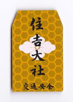 大阪 住吉大社 http://www.sumiyoshitaisha.net