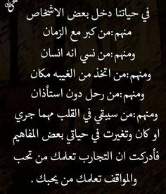 Arabic Words, Arabic Quotes, Me Quotes, Qoutes, Blessed Are Those, Islamic Phrases, Islam Quran, My Father, Life Lessons