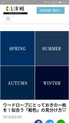 Blues by Season Warm Spring, Light Spring, Winter Colors, Summer Colors, Soft Autumn Makeup, Soft Summer Color Palette, Colour Combinations Fashion, Seasonal Color Analysis, Colors For Skin Tone