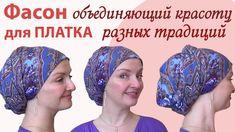 Как красиво завязать платок на голове осенью.Как завязать павлопосадский...