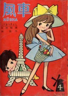 風車 No.40 昭和40年4月号 表紙:岸田はるみ / Hūsha, Apr. 1965 cover by Kishida Harumi