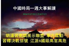 军方异动 习部署决战 六名国级高官危殆 - http://breakgfw.com/201610/13796.html