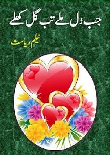 Reading Online, Books Online, Thriller Novels, Urdu Novels, Romantic, Pdf, Free, Adobe Acrobat, Awesome