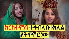 Ethiopia : ሃሊማ አብድርሩሃማን ክርስተናንን ተቀብላ በተክሊል ልትሞሽር ነው Halima Abruhaman 2018 Ethiopian Music, News, Youtube, Youtube Movies