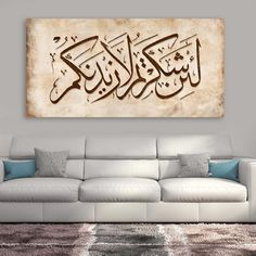 If you are grateful, I will surely increase you (in favor) Surah Ibrahim Islamic Wall Art Canvas Print Arabic Calligraphy Art Quran Gift Islamic Decor, Islamic Wall Art, Islamic Gifts, Calligraphy Wallpaper, Arabic Calligraphy Art, Calligraphy Alphabet, Canvas Art Prints, Canvas Wall Art, Painting Canvas