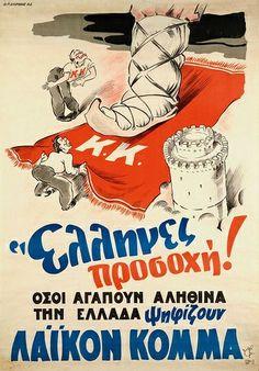 Vintage Advertising Posters, Vintage Advertisements, Vintage Ads, Vintage Posters, Old Greek, Greek History, Retro Ads, 80s Kids, Greek Life