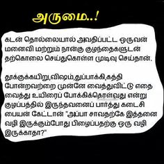 Comedy Stories, Comedy Quotes, Tamil Motivational Quotes, Good Morning Inspirational Quotes, Faith Quotes, Love Quotes, Tamil Jokes, Tamil Stories, Language Quotes