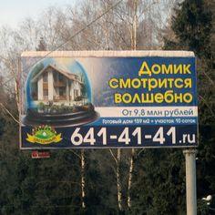 Не докрутили идею. Надо было именно зимнюю визуализацию дома вставлять, ибо такие игрушки как раз всегда со снегом. #Naruzhka #недвижимость #реклама #маркетинг #наружнаяреклама www.ozagorode.ru