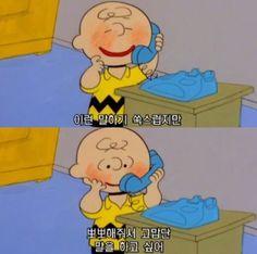 이미지 iPhone X Wallpaper 332281278755963022 Cosplay Tumblr, Snoopy Wallpaper, Korean Words, Cartoon Icons, Peanuts Snoopy, Love Memes, Disney Quotes, Pretty Pictures, Charlie Brown