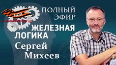 С. Михеев о конституции: Мы все сделали сами чтобы быть уязвимыми