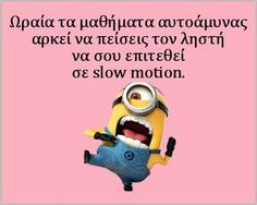 minion ατακες - Αναζήτηση Google www.SELLaBIZ.gr ΠΩΛΗΣΕΙΣ ΕΠΙΧΕΙΡΗΣΕΩΝ ΔΩΡΕΑΝ ΑΓΓΕΛΙΕΣ ΠΩΛΗΣΗΣ ΕΠΙΧΕΙΡΗΣΗΣ BUSINESS FOR SALE FREE OF CHARGE PUBLICATION Funny Greek Quotes, Funny Picture Quotes, Funny Quotes, Minion Jokes, Minions Quotes, Tell Me Something Funny, We Love Minions, Funny Statuses, Funny Times