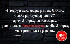 Greek Memes, Greek Quotes, Beach Photography, Funny Photos, Jokes, Photo And Video, Videos, Fanny Pics, Husky Jokes