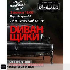 Друзья! BLADES - это не только barbershop в классическом понимании этого слова. Это место где будут проводится интересные творческие мероприятия и поистине теплые дружеские вечера для вас. В этом вы сможете убедиться уже совсем скоро!  Ждем вас 3 июня на акустическом вечере от наших друзей - группы Radionika/Радионика Бронирование и приобретение билетов в Barbershop BLADES  и по телефону (068)-928-57-57  Внимание! Количество билетов ограничено! #dnepr #like4like #blades #barber #barbershop…