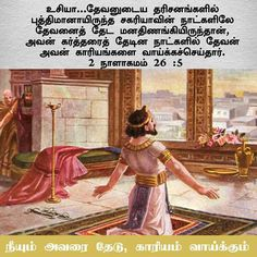 Prayer related Bible Words Images, Tamil Bible Words, Jesus Wallpaper, Bible Verse Wallpaper, Bible Verses About Faith, My Bible, Jesus Loves You, Morning Images, Word Of God