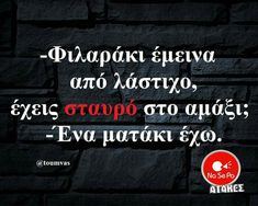 Funny Greek Quotes, Funny Quotes, Humor Quotes, Exo, Favorite Quotes, Haha, Sayings, Reading, Memes