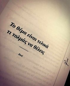 My Life Quotes, Book Quotes, Me Quotes, Poetry Quotes, Relationship Quotes, Small Quotes, Greek Quotes, Inspiring Quotes About Life, Inspirational Quotes