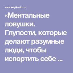 «Ментальные ловушки. Глупости, которые делают разумные люди, чтобы испортить себе жизнь» Андре Кукла