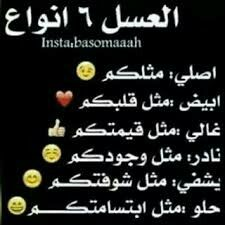 صح كلكم عسل Arabic Quotes Arabic Calligraphy Arabic