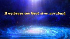 «Ο ίδιος ο Θεός, ο μοναδικός (ΣΤ') Η Αγιότητα του Θεού (Γ')» Μέρος τρίτο