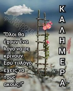 Morning Coffee Images, Beautiful Moon, Greek Quotes, Good Morning, Words, Anna, Hair, Drink, Beauty