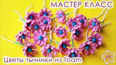 Маленькие цветы из ФОМа / Мастер класс / Простой способ / Foam tutorial Diy Lace Ribbon Flowers, Fabric Flowers, Paper Flowers, How To Make Foam, Fabric Yarn, Foam Crafts, Flower Making, Birthday Candles, Handmade