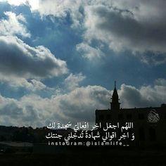 @ad3yaa.91 - أنشر هذه الصور في حسابك ليقرأها متابعيك و تكسب أجرهم بإذن الله - الدال على الخير كفاعله. ادعوا لنا بالتوفيق و النجاح كلما مررتم من هنا جزاكم الله خيرا. #دعاء_المسل