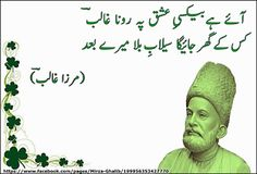 Sufi quotes and sad poetry: Sad Urdu poetry of Mirza Ghalib