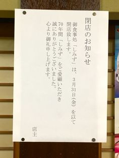 さようなら、食事処「しみず」 | luis.jp – 大阪市の北区をグルグルめぐるブログZ