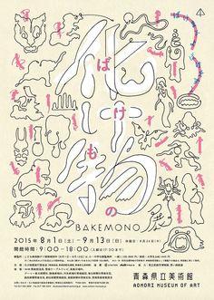 青森県立美術館 - 本日、「化け物」展と「PHASE 2015」の記者発表を行いました!...