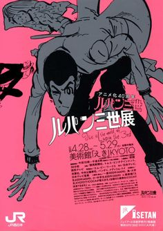 anniversary Lupin the third exhibition of animation Layout Design, Design Art, Logo Design, Japan Graphic Design, Lupin The Third, Buch Design, Bizarre Art, Exhibition Poster, Japanese Prints