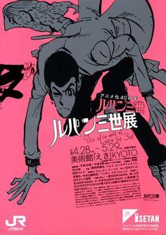 京都情報『アニメ化40周年ルパン三世展』