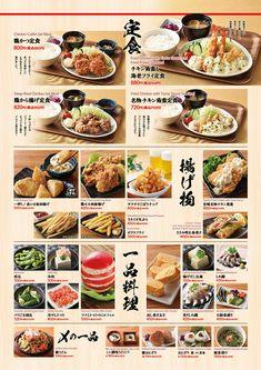 Food Graphic Design, Food Poster Design, Food Design, Drink Menu Design, Cafe Menu Design, Food Catalog, Japanese Menu, Menu Layout, Menu Printing