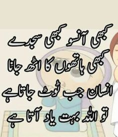 Best quotes deep relationships in urdu Ideas Inspirational Quotes In Urdu, Urdu Quotes, Bible Verses Quotes, New Quotes, Islamic Quotes, Poetry Quotes, Quotations, Funny Quotes, Life Quotes