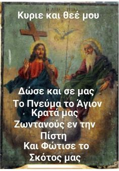 Christus Pantokrator, Orthodox Christianity, Quotes About God, Faith, Thoughts, Movies, Movie Posters, Icons, Films
