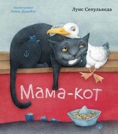 """Illustration by Lina Dudaite, """"Story Of A Seagull And The Cat Who Taught Her To Fly"""" by Luis Sepúlveda."""