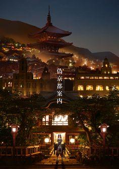 C89で頒布予定の本です 現実から半歩ずれた世界にある京都のガイドブックです  3日目東T-38b 「偽京都案内」B5 16p 500円 よろしくお願いします