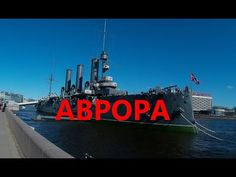 Крейсер Аврора /Санкт-Петербург