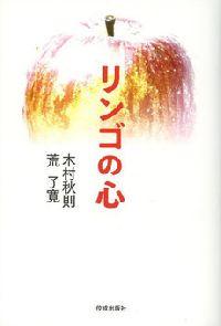 新刊JPニュース - 「奇跡のリンゴ」栽培者の教育論 - 「話題の本や新刊を耳で立ち読み!─新刊JP─」