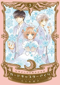 Card Captor Sakura vol. 3 ~Nakayoshi 60th Anniversary Edition