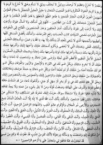 """""""Her kim (Allahu Te'ala'ya ait) bu isimlerle dua ederse Allah onun duasını kabul eder. Beni hak ile gönderen Zata yemin …"""