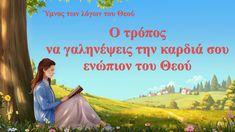Ύμνος των λόγων του Θεού | Ο τρόπος να γαληνέψεις την καρδιά σου ενώπιον...